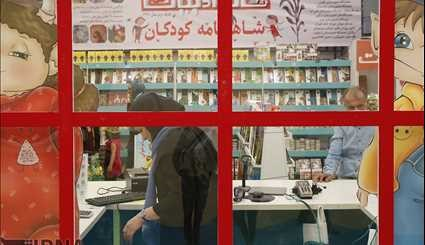 The second day of Tehran International Book Fair