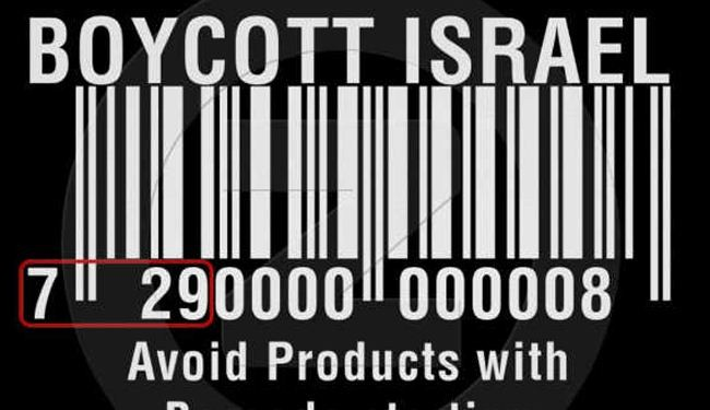 EU supports boycott Israel movement