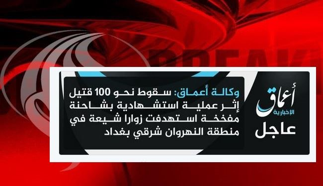 ISIS Claiming Responsibility For Suicide Attack On Shia Pilgrims In Baghdad