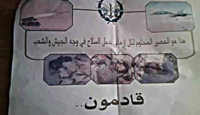 Syrian Air Force Drops Leaflets over Daesh-Held Raqqah, Calling Them to Surrender