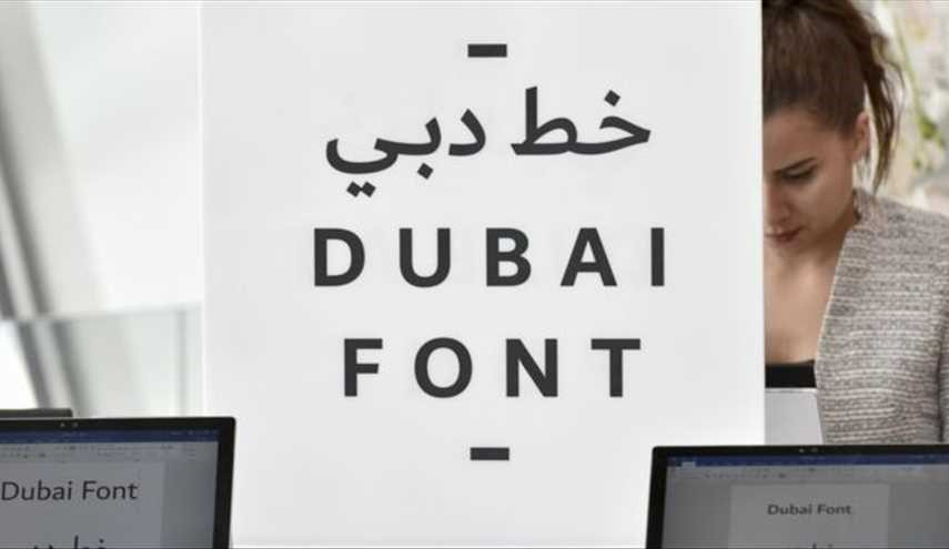 Dubai Becomes First City to Get its Own Microsoft Font