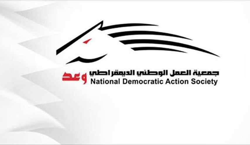 Bahrain dissolves largest leftist political party