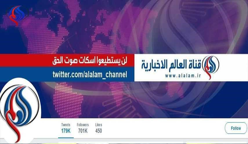 Publication of fake news stories via Alalam's hacked Twitter account