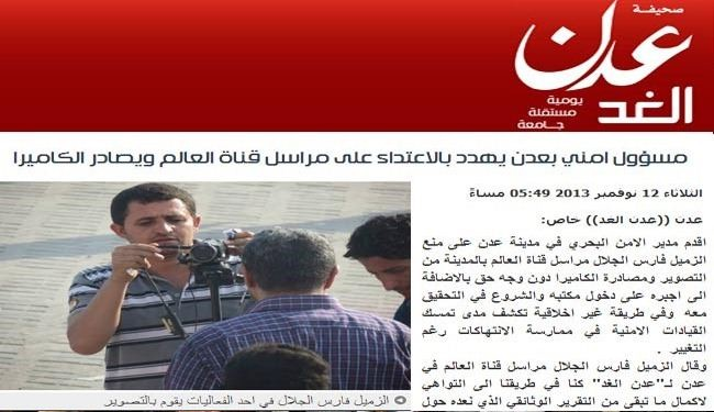 Al-Alam reporter threatened, interrogated in Yemen