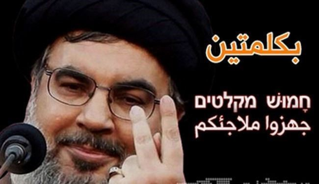 Time to Prepare your shelters! : Hezbollah