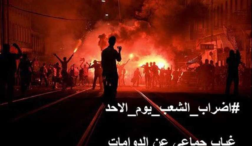 General Strike against Saudi Ruling Regime Pressure on People, SOON