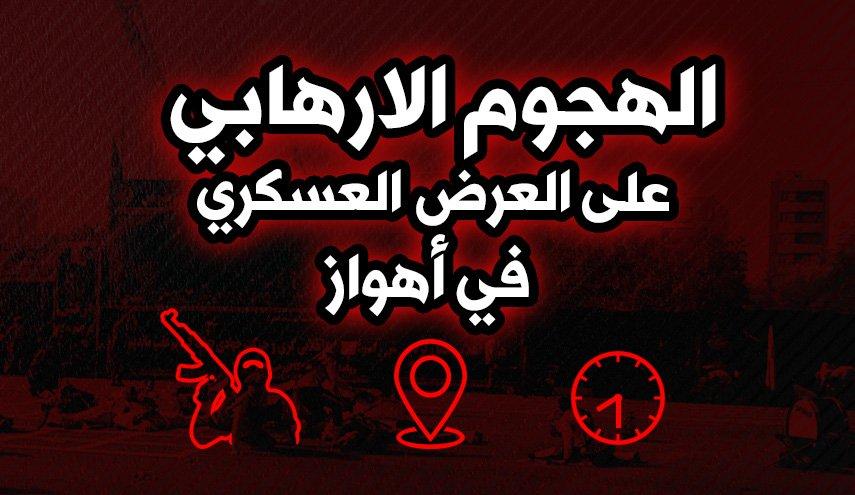 تفاصيل هجوم أهواز الإرهابي