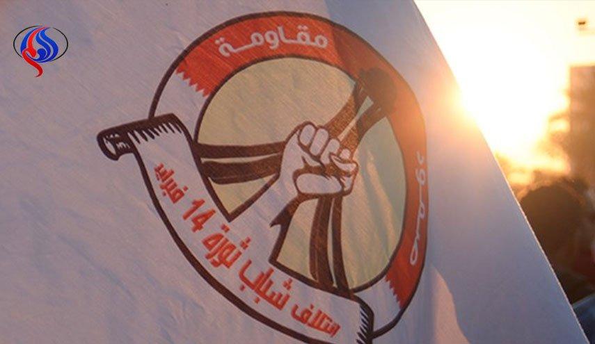 فراخوان ائتلاف 14 فوریه بحرین برای شرکت در «جمعه خشم مردمی»