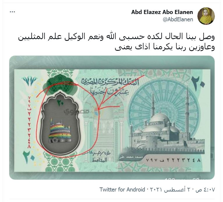 An uproar in Egypt due to the emergence of the colors of the 'gay flag' in the design of the new currency