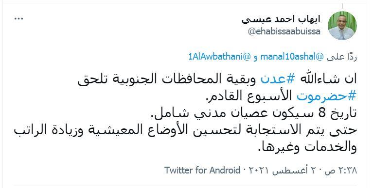 بوادر انتفاضة شعبية.. اليمنيون يصعدون تحركاتهم ضد العدوان ومرتزقته