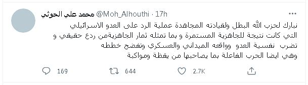 محمد علي الحوثي يبارك رد المقاومة على الاعتداءات الصهيونية الأخيرة