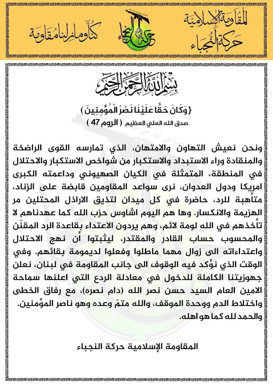 النجباء العراقية: سنشارك في معادلة الردع التي أعلنها حزب الله