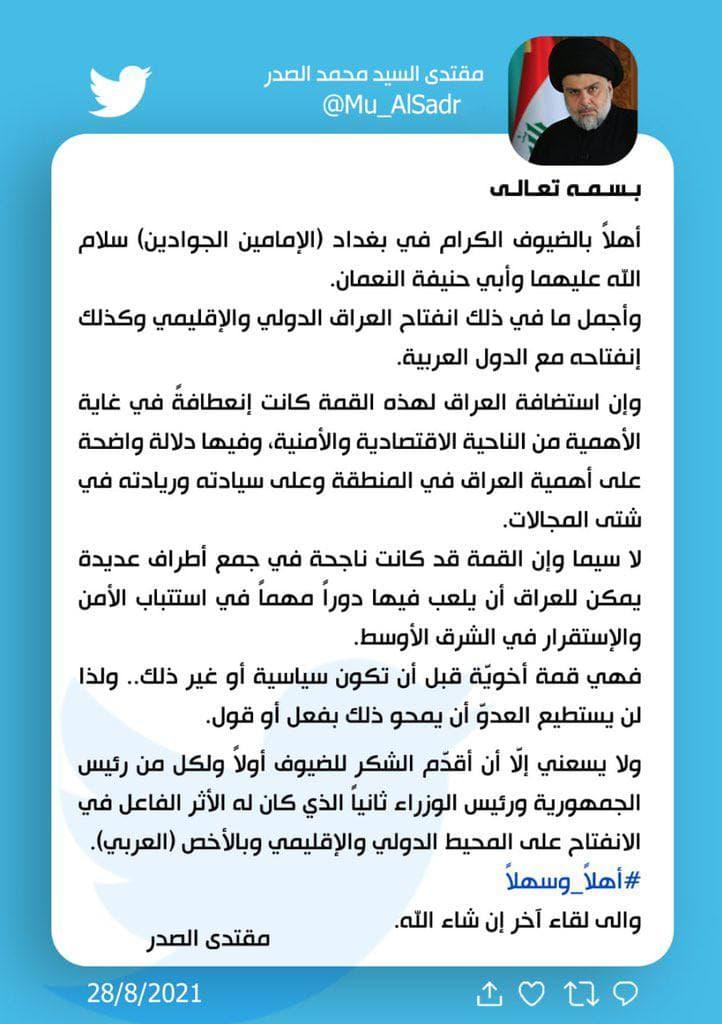 الصدر يؤكد امكانية لعب العراق دورا لاستتباب الامن بالمنطقة