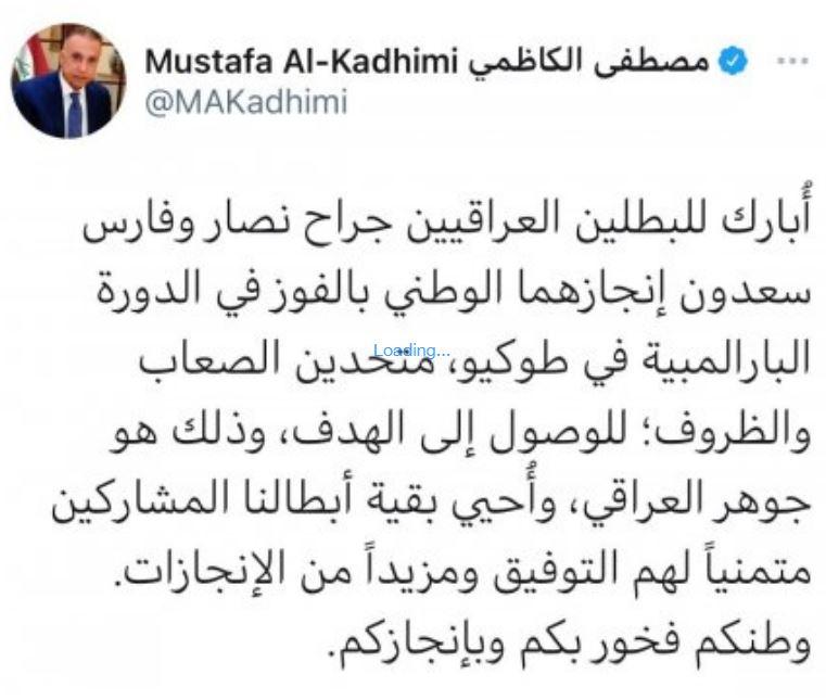 الكاظمي يبارك لبطلين عراقيين انجازهما بالدورة البارالمبية