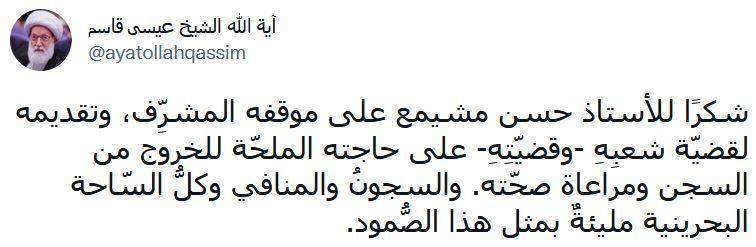 آية الله عيسى قاسم يشيد بموقف الاستاذ حسن مشيمع