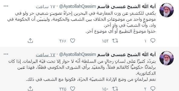 الشيخ عيسى قاسم يدعو لإستفتاء شعبي حر