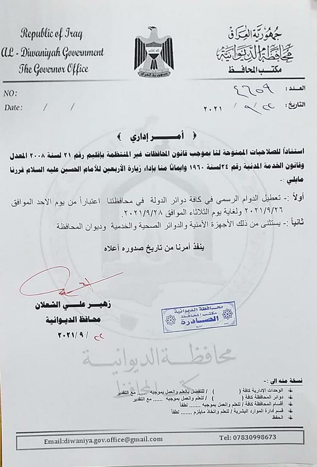 بمناسبة الأربعينية.. محافظة عراقية تعطل الدوام الرسمي 3 أيام