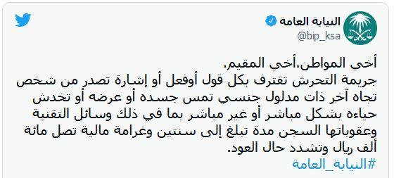 شاهد.. اليوم الوطني السعودي أو يوم التحرش؟!