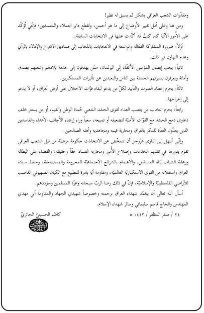 السيد الحائري يحرّم انتخاب من يدعو لبقاء الاحتلال في العراق