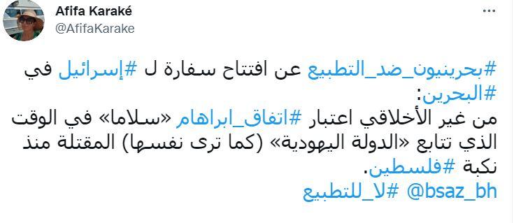 #بحرينيون_ضد_التطبيع.. إسرائيل غدة سرطانية و يجب إستئصالها