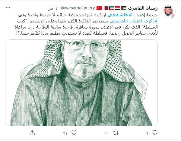 ظل خاشقجي لايزال يلاحق محمد بن سلمان