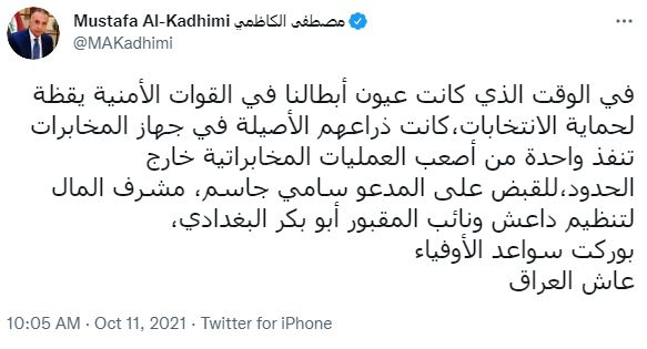 الكاظمي يعلن القبض على نائب أبو بكر البغدادي المشرف المالي لـ'داعش'