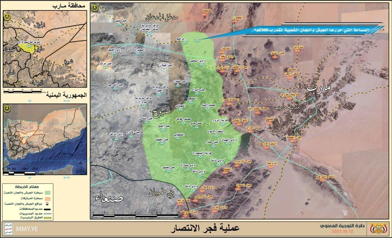 خريطة توضح المناطق المحررة خلال عملية فجر الانتصار