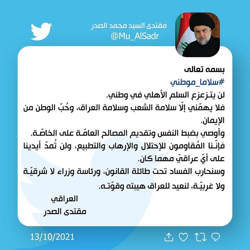العراق.. الصدر يوصي بضبط النفس وتقديم المصالح العامة على الخاصة